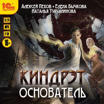Алексей Пехов Основатель алексей пехов чудесное приключение