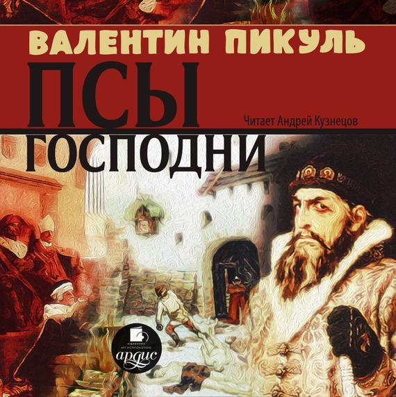 Валентин Пикуль Псы господни валентин пикуль николаевские монте кристо
