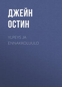 Джейн Остин - Ylpeys ja ennakkoluulo