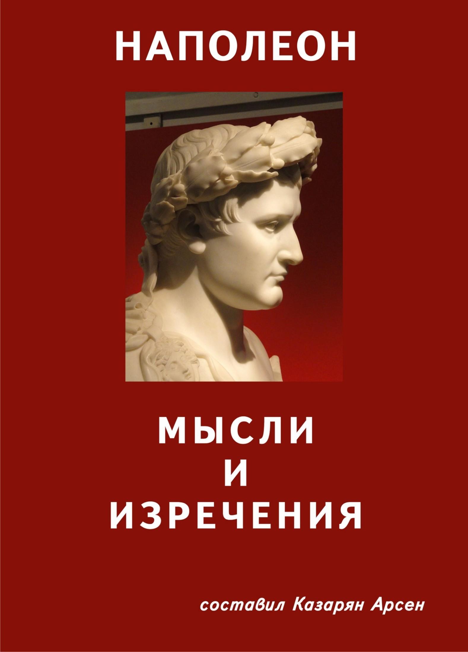 Наполеон. Мысли и изречения
