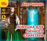 Вера Чиркова - Ловушка для личного секретаря