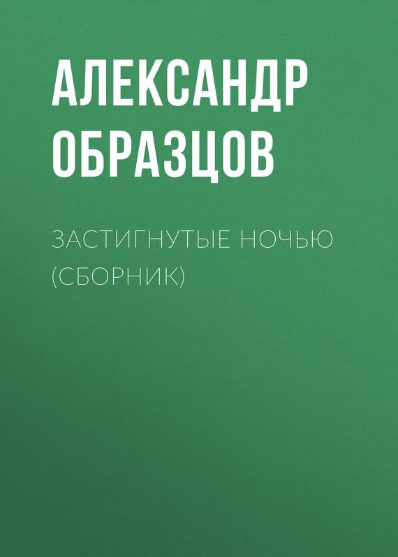 Александр Образцов Застигнутые ночью (сборник) купить газовые плиты в самаре