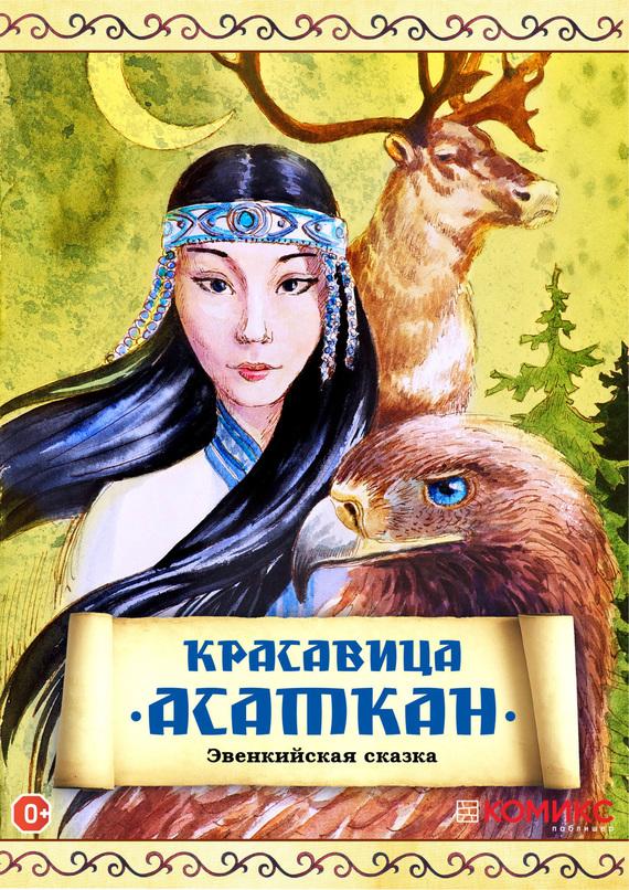 Народное творчество Красавица Асаткан. Эвенкийская сказка народное творчество змея и бедняк