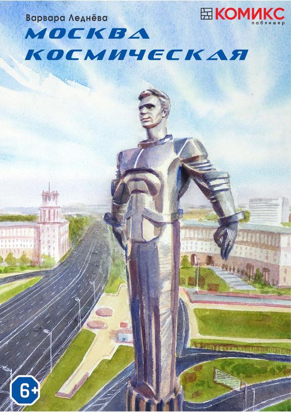 Варвара Леднёва Москва космическая комикс 1 выпуск росомахи купить