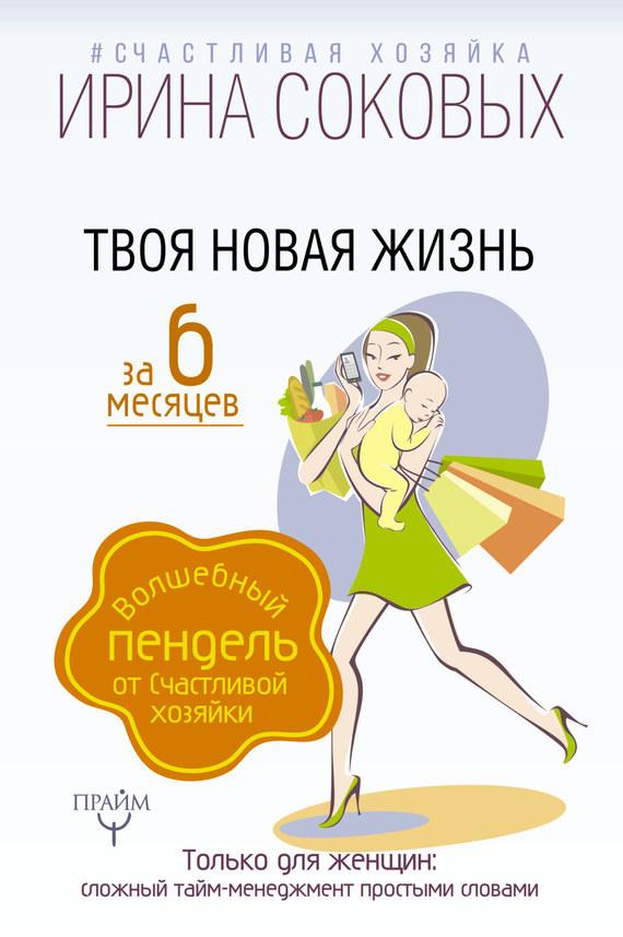 Ирина Соковых Твоя новая жизнь за 6 месяцев. Волшебный пендель от Счастливой хозяйки