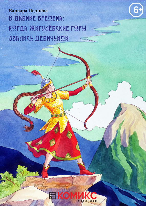 Варвара Леднёва В Давние времена: Когда Жигулевские горы звались Девичьими. Глава 1. Внезапное приглашение