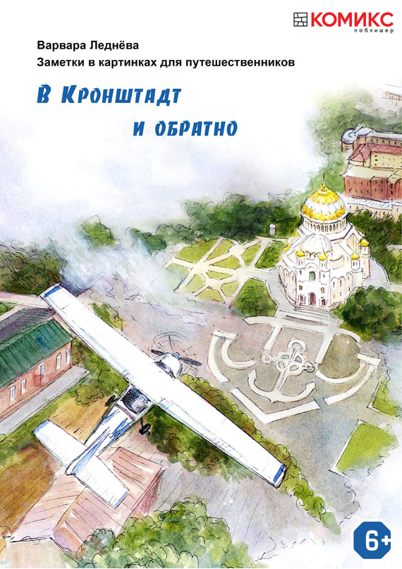 Варвара Леднёва бесплатно