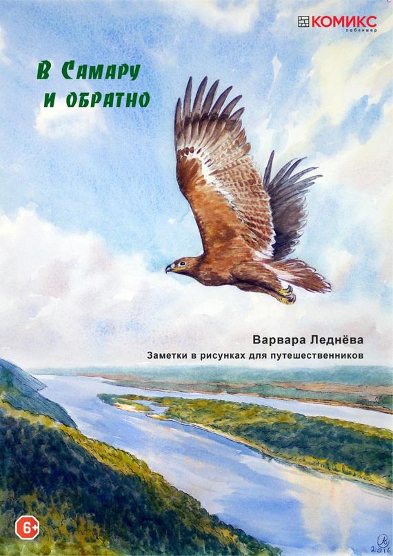 Варвара Леднёва В Самару и обратно рашида стикеева путешествие в обратно