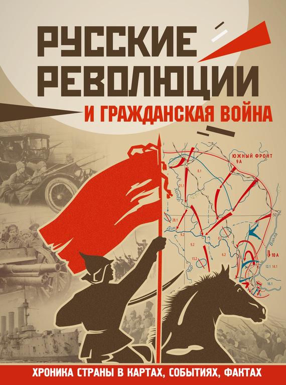 Аркадий Герман Русские революции и Гражданская война ISBN: 978-5-17-087369-2 аркадий бабченко война