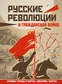 Аркадий Герман - Русские революции и Гражданская война
