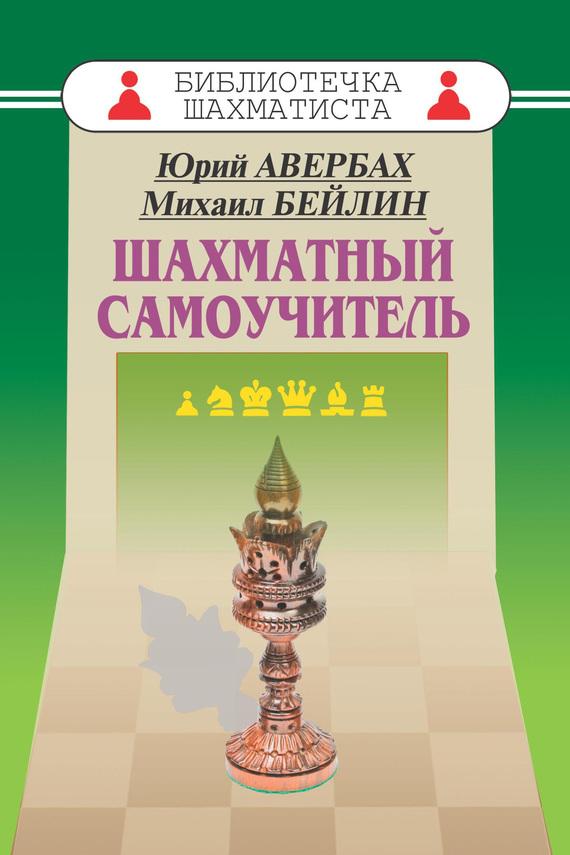 Юрий Авербах Шахматный самоучитель самоучитель по французскому языку для начинающих