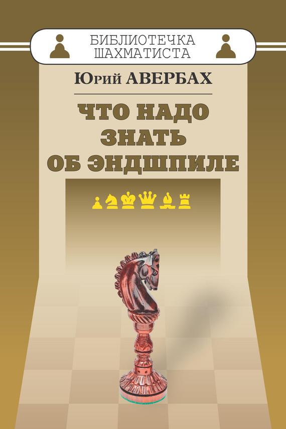 Юрий Авербах бесплатно