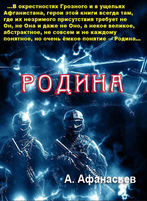 Александр Афанасьев Родина книги эксмо там где твое сердце