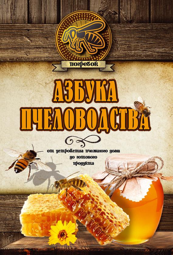Николай Волковский - Азбука пчеловодства. От устройства пчелиного дома до готового продукта