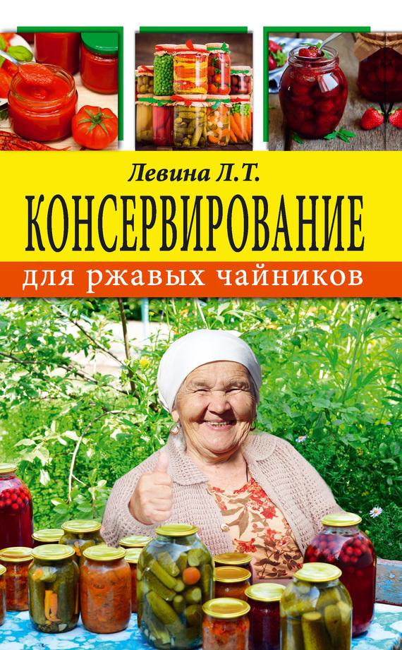 Любовь Левина Консервирование для ржавых чайников