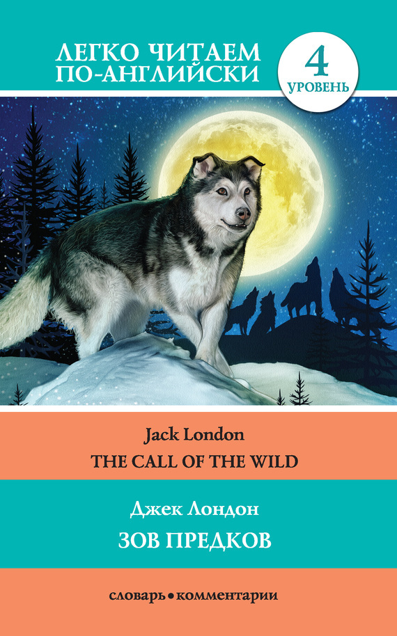 Джек Лондон The Call of the Wild / Зов предков говард лавкрафт зов ктулху the call of chulhu