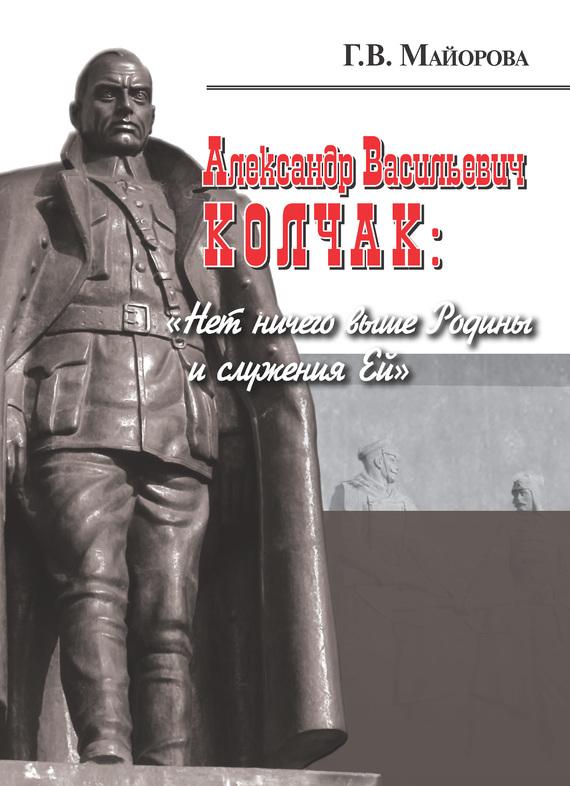 Александр Васильевич Колчак: «Нет ничего выше Родины и служения Ей»
