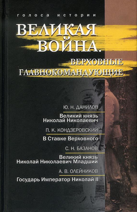 Ю. Н. Данилов Великая война. Верховные главнокомандующие (сборник)