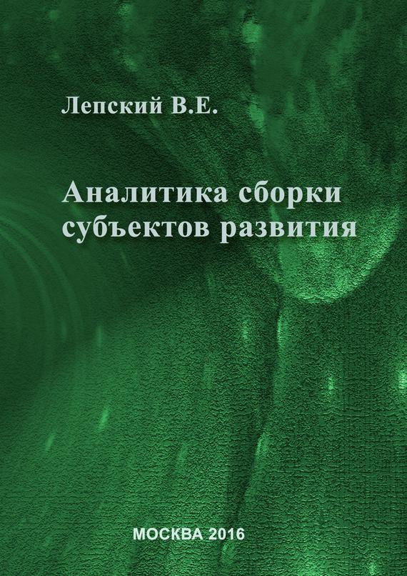 Владимир Лепский бесплатно