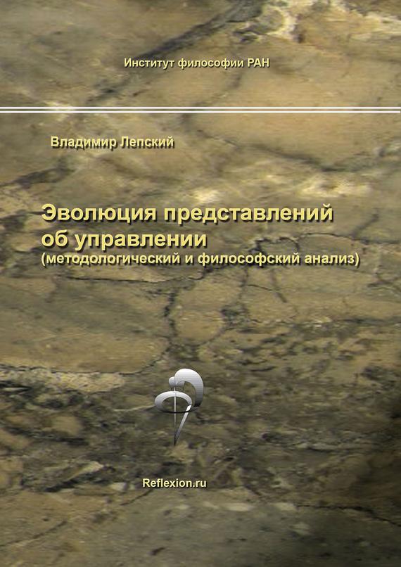 Обложка книги Эволюция представлений об управлении (методологический и философский анализ), автор Владимир Лепский