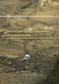 - Эволюция представлений об управлении (методологический и философский анализ)