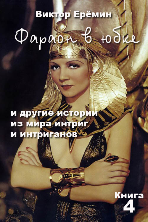 Виктор Еремин Фараон в юбке и другие истории из мира интриг и интриганов брелок от сигнализации фараон в минске