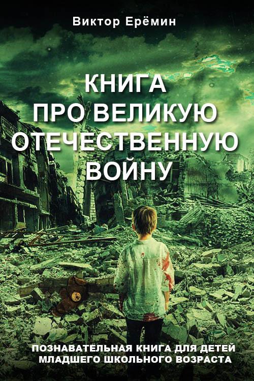 Виктор Еремин Книга про Великую Отечественную войну вел тэйк