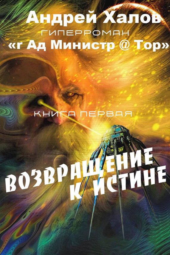 Андрей Халов Возвращение к Истине