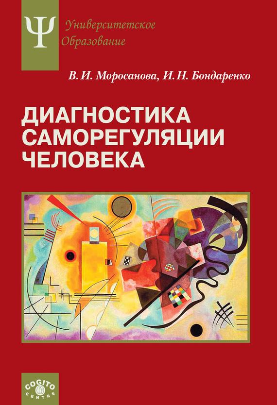 В. И. Моросанова бесплатно