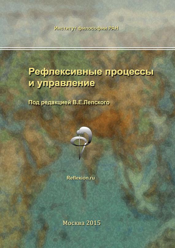Сборник статей Рефлексивные процессы и управление. Сборник материалов X Международного симпозиума 15-16 октября 2015 г.
