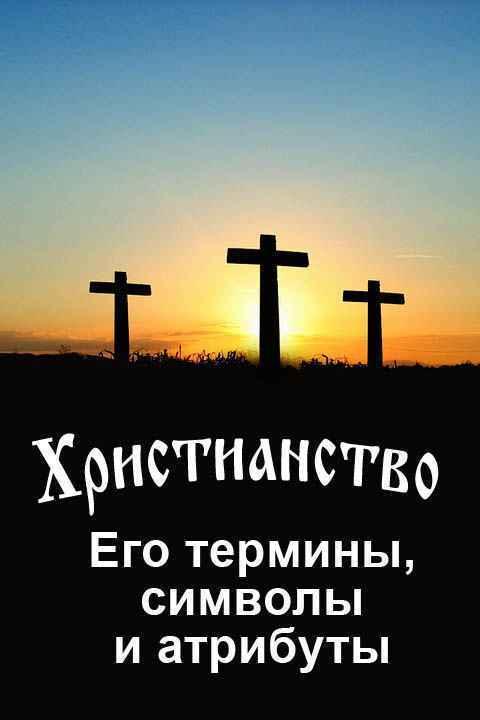 Отсутствует Христианство. Его термины, символы и атрибуты катков в д христианство и государственность