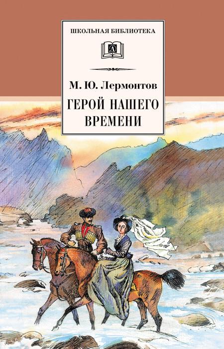 Михаил Лермонтов Герой нашего времени лермонтов м ю герой нашего времени