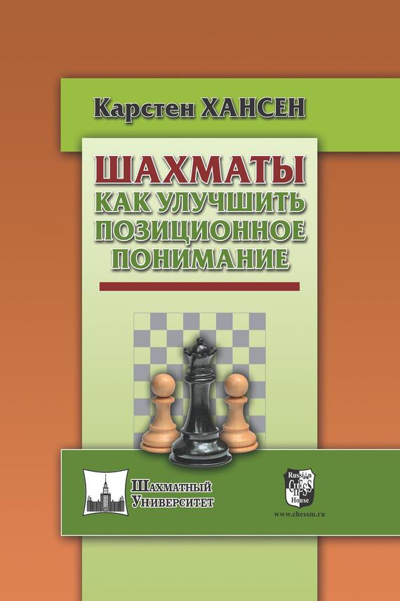 Карстен Хансен Шахматы. Как улучшить позиционное понимание 200 здоровых навыков которые помогут вам правильно питаться и хорошо себя чувствовать