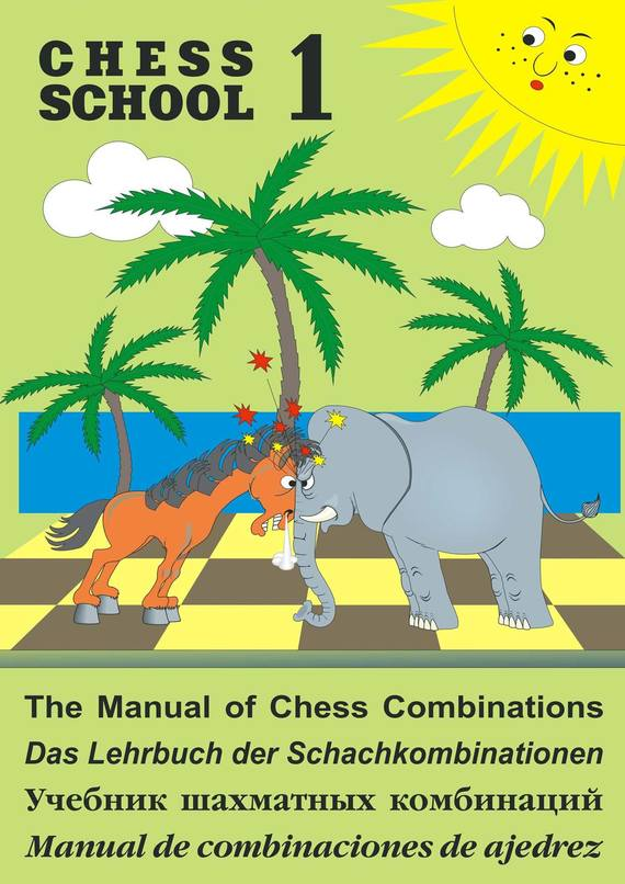 Сергей Иващенко The Manual of Chess Combination / Das Lehrbuch der Schachkombinationen / Manual de combinaciones de ajedrez / Учебник шахматных комбинаций. Том 1 de profundis the ballad of reading gaol