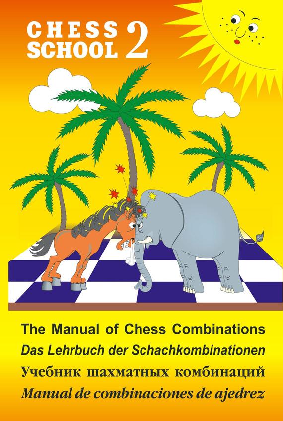 Сергей Иващенко The Manual of Chess Combination / Das Lehrbuch der Schachkombinationen / Manual de combinaciones de ajedrez / Учебник шахматных комбинаций. Том 2 учебник шахматных комбинаций том 2