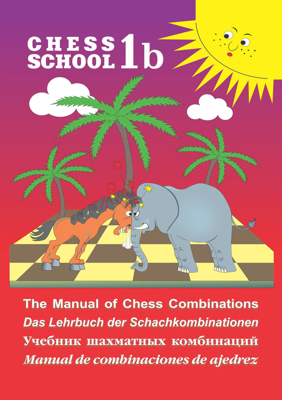 Сергей Иващенко The Manual of Chess Combination / Das Lehrbuch der Schachkombinationen / Manual de combinaciones de ajedrez / Учебник шахматных комбинаций. Том 1b rear bumper sill plate guards cover for renault koleos 2008 2009 2010 2011 2012