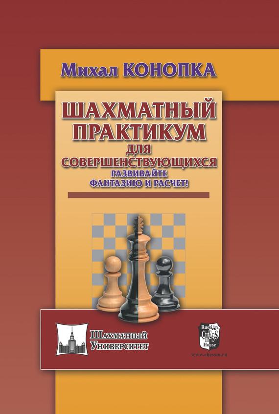 Книги по шахматам скачать бесплатно txt