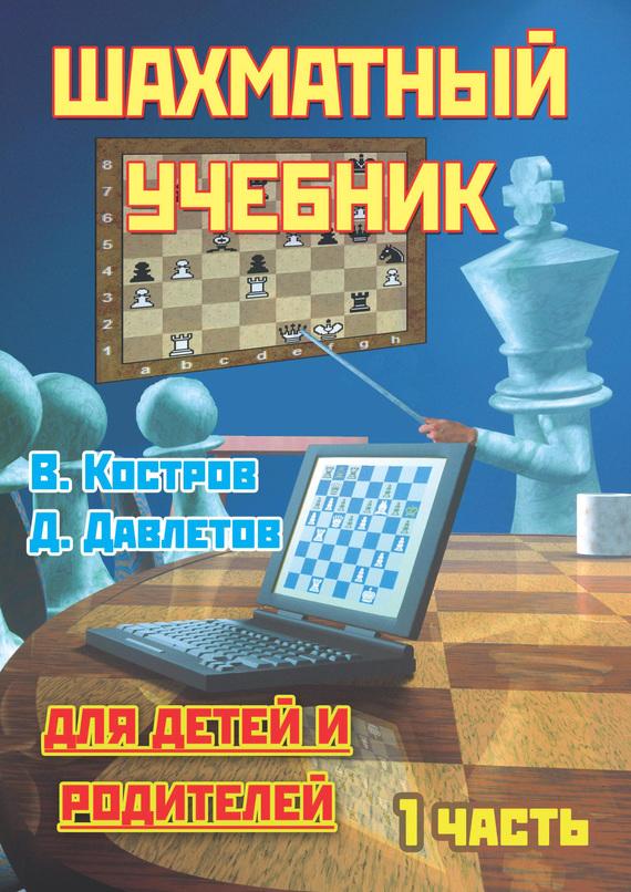 Всеволод Костров Шахматный учебник для детей  родителей. Часть 1