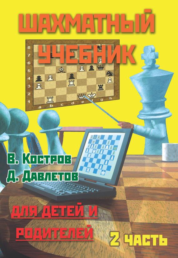 Всеволод Костров Шахматный учебник для детей  родителей. Часть 2