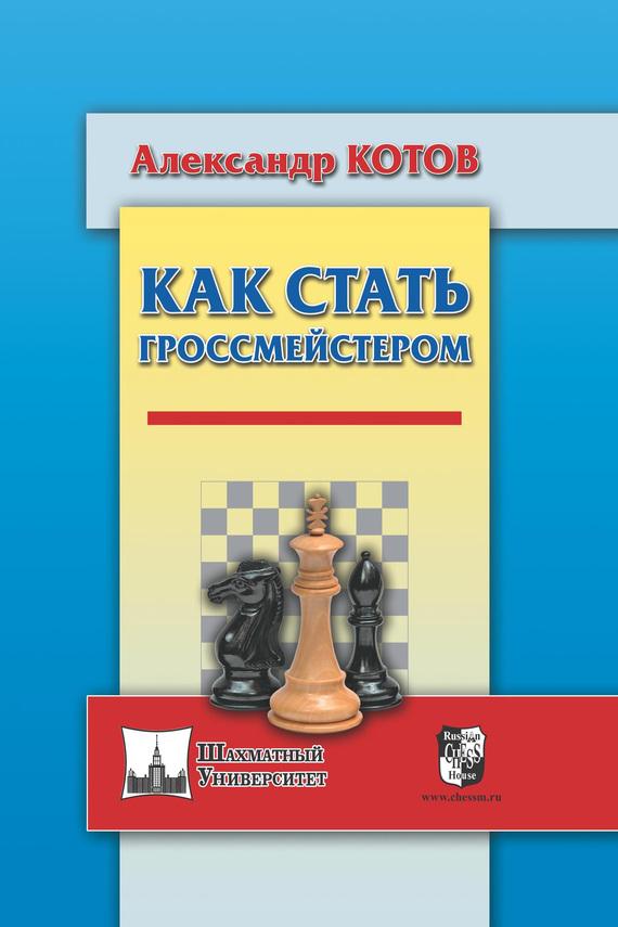 Александр Котов Как стать гроссмейстером славин и практикум стратегия расчет эндшпиль