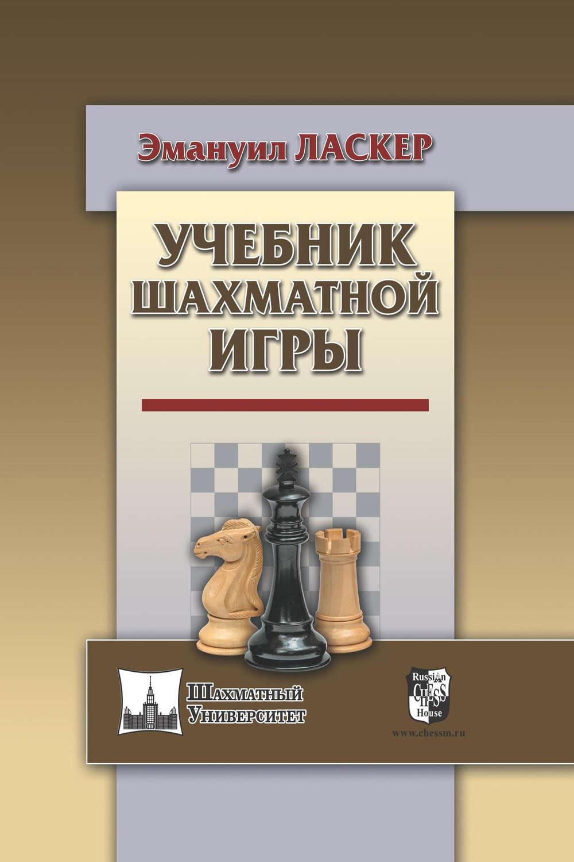 Ласкер учебник шахматной игры скачать fb2