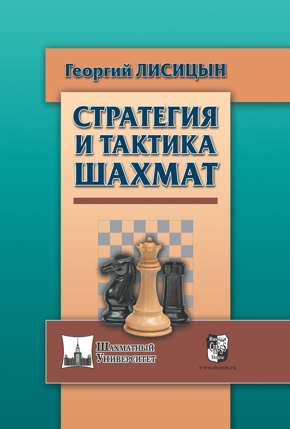 Георгий Лисицын Стратегия и тактика шахмат вино иллюстрированный курс