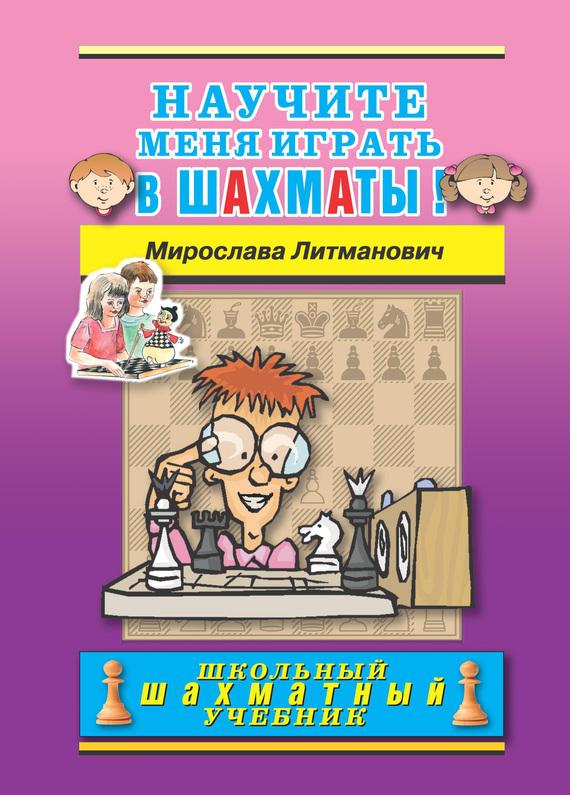 Мирослава Литманович Научите меня играть в шахматы! научите меня стрелять