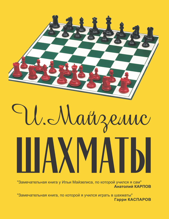 Илья Майзелис Шахматы. Самый популярный учебник для начинающих питер шахматы для начинающих cd с тренировочной программой