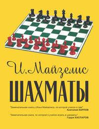 Илья Майзелис - Шахматы. Самый популярный учебник для начинающих