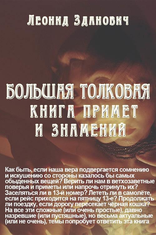 Леонид Зданович. Большая толковая книга примет и знамений