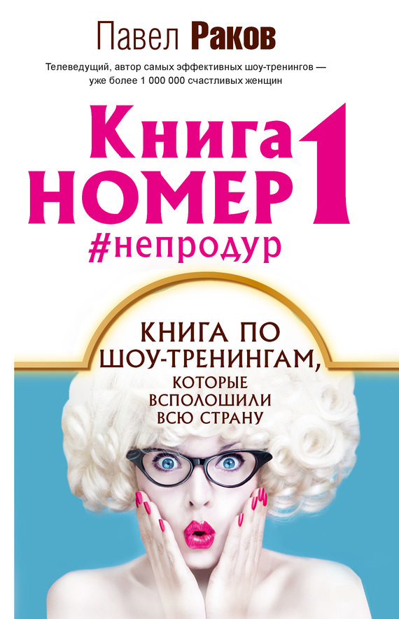 Павел Раков Книга номер 1 #непродур дура