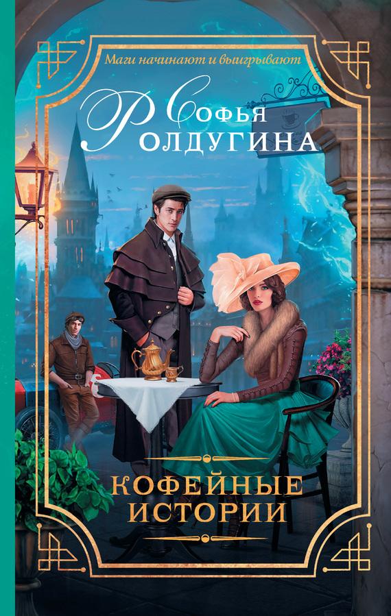 Кофейные истории (сборник)