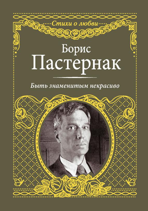 Борис Пастернак Быть знаменитым некрасиво борис пастернак стихи