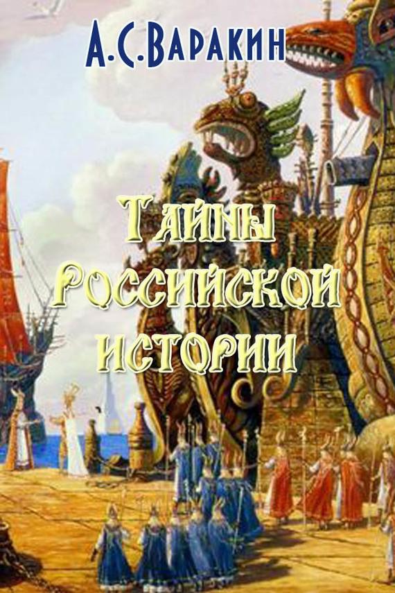Александр Варакин Тайны Российской истории крот истории